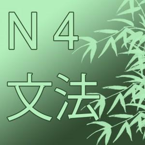 Список грамматики для сдачи уровня N4 JLPT