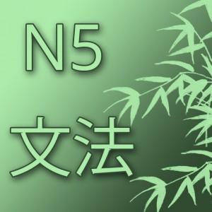 Список грамматики для сдачи уровня N5 JLPT