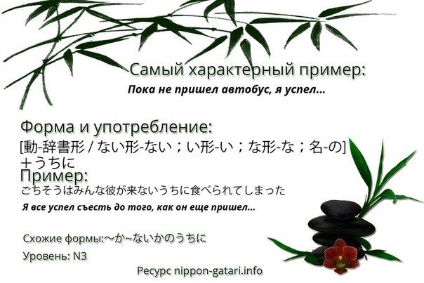 Японский язык. Правила
