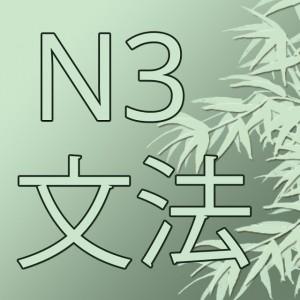 Грамматика среднего уровня по японскому языку