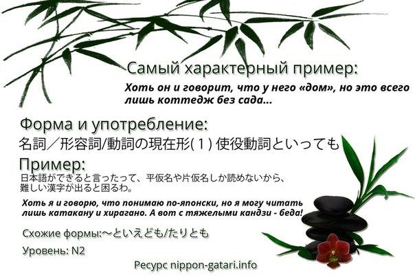 Японский язык. Правила грамматики