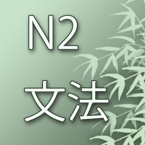 Грамматика второго уровня японского языка
