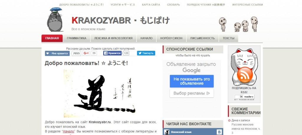 Самый лучший ресурс о японском языке