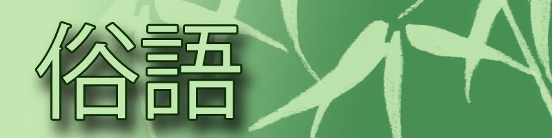 Словарь сленга японского языка