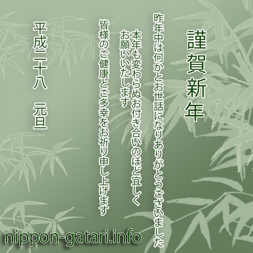 Как оформить открытку на японском языке