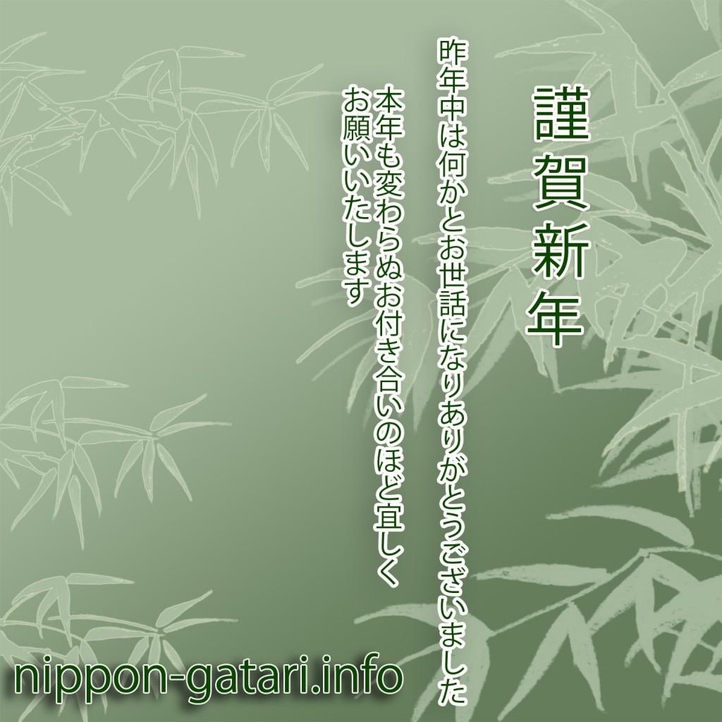 Как написать открытку на японском языке
