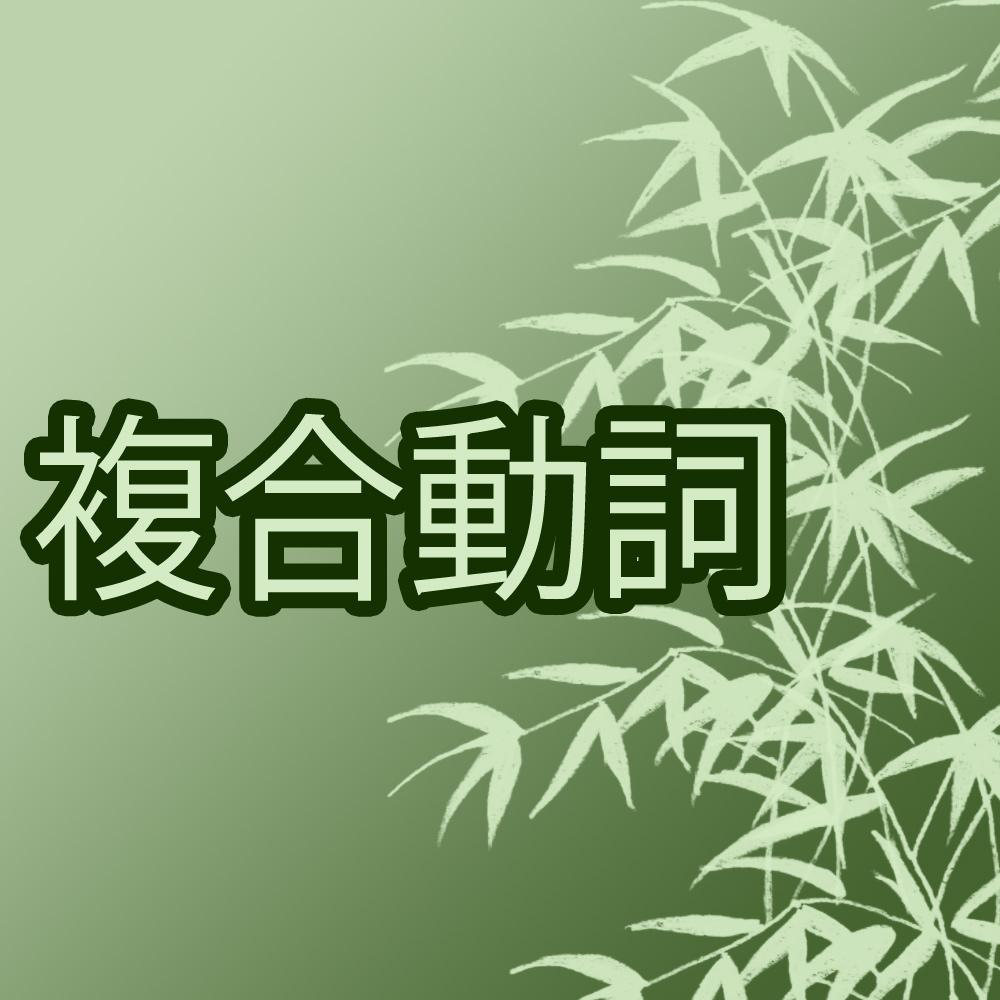 Составные глаголы японского языка