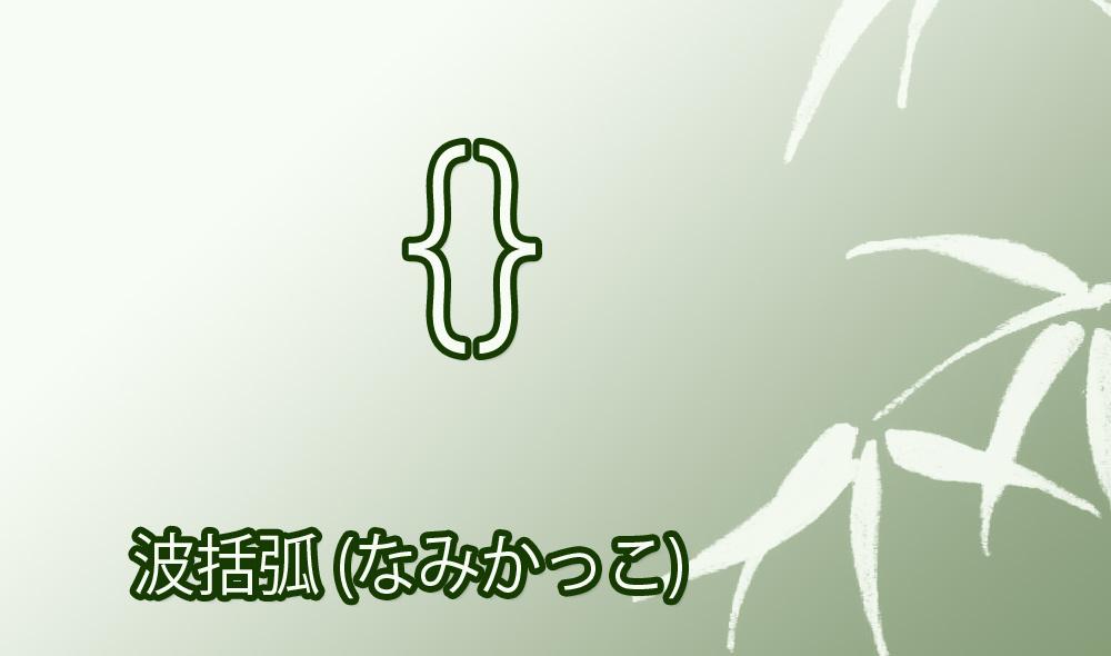 виды-скобок-в-японском-языке