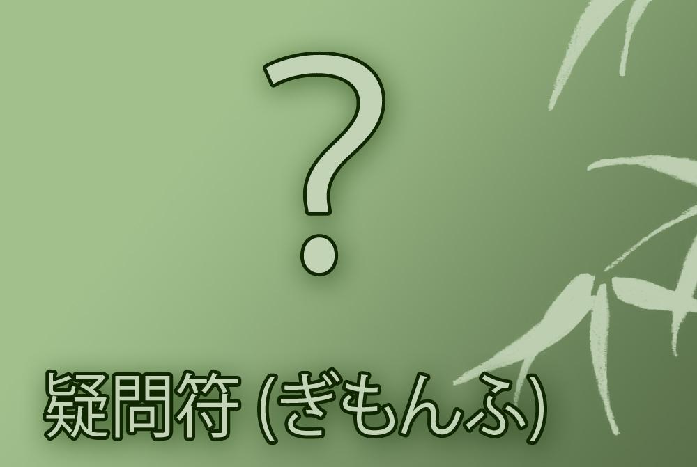 вопросительный-знак-в-японском