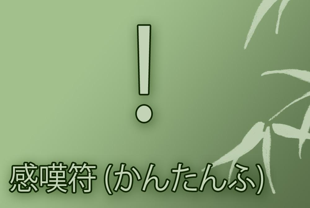 восклицательный-знак-японский-язык