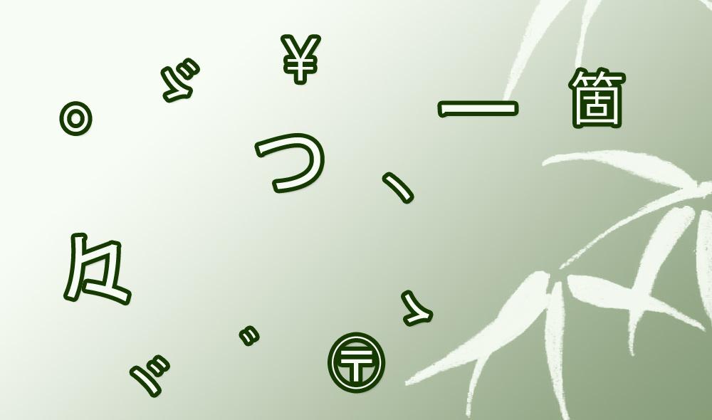 дополнительные-знаки-японской-пунктуации