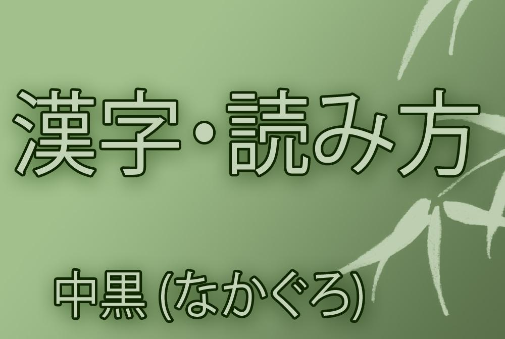 знаки-препинания-в-японском-языке