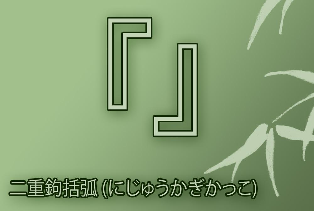знаки-препинания-в-японском