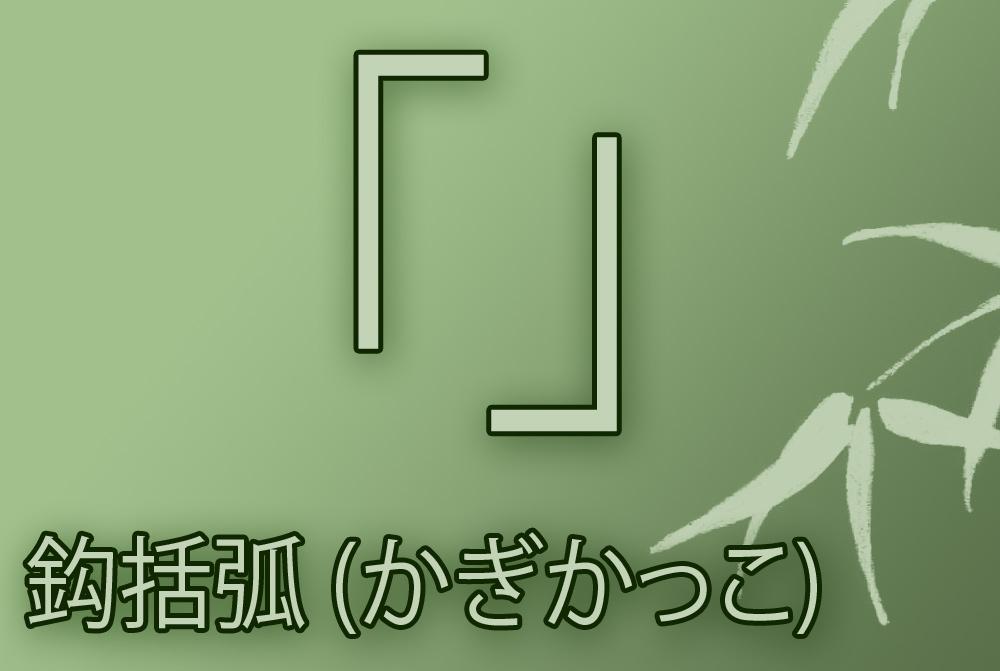 японские-знаки-препинания