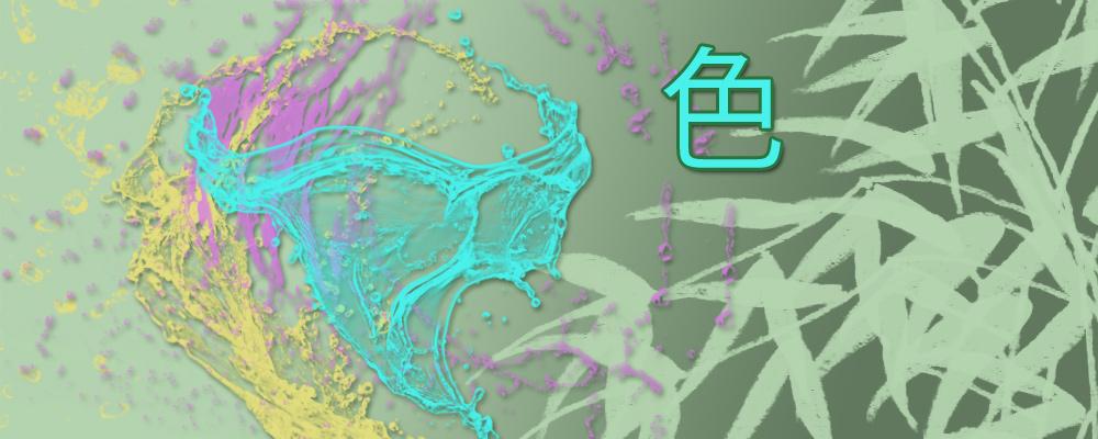 Цвета и оттенки в японском языке