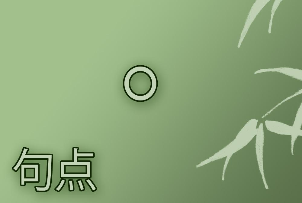 Японская пунктуация