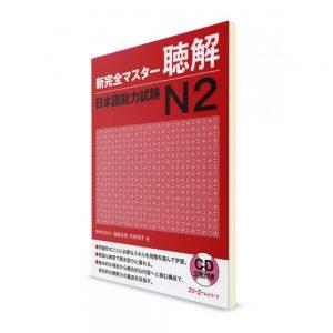 Книга для сдачи аудирования. N1-N3