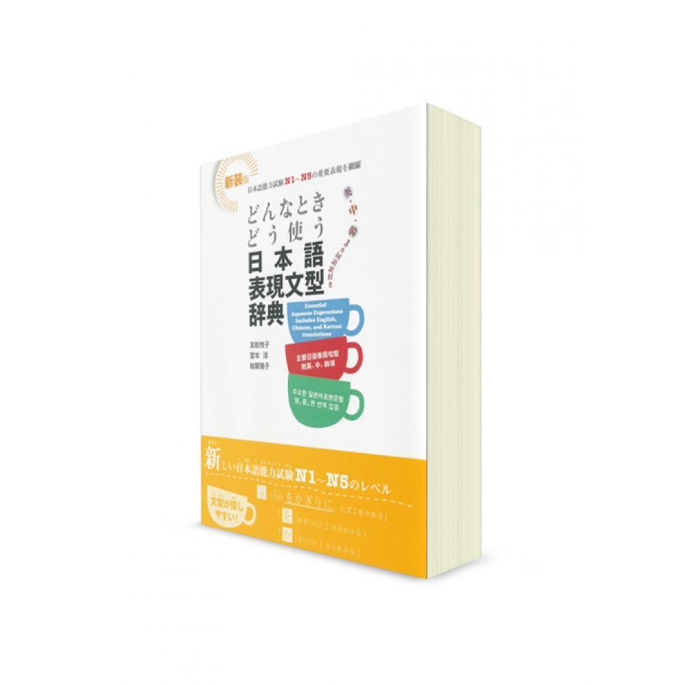 Учебники для сдави норёку N2