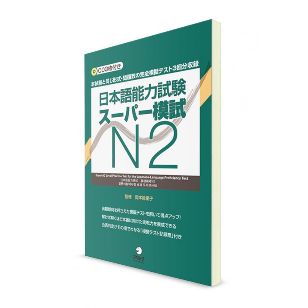 Материалы для подготовки к норёку уровень N2 JLPTМатериалы для подготовки к норёку уровень N2 JLPT