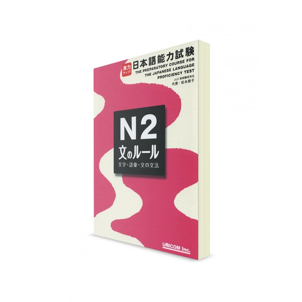 Материалы для подготовки к норёку уровень N2 JLPT