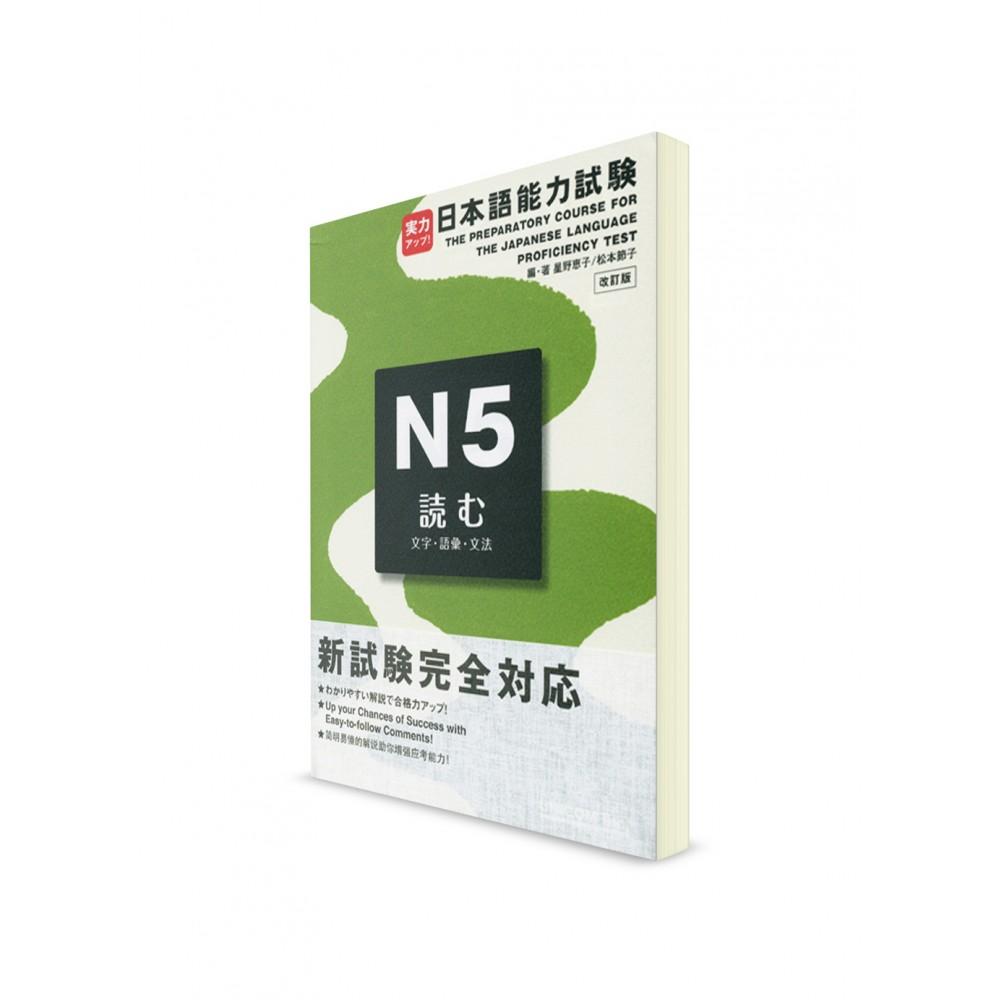 Подготовка к норёку N4-N5