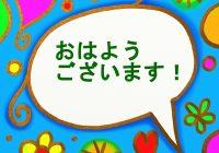 Прямая и косвенная речь в японском языке. Часть первая