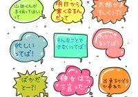 Прямая и косвенная речь в японском языке. Вторая часть
