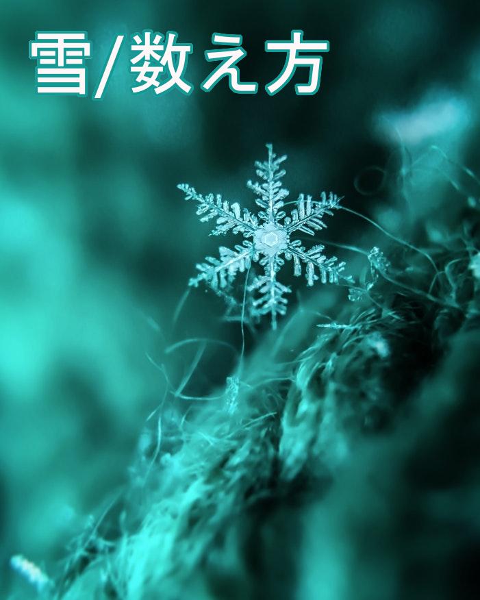 Посчитаем снег по-японски?