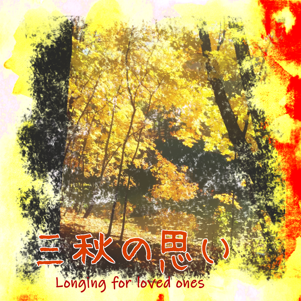Японские пословицы про осень