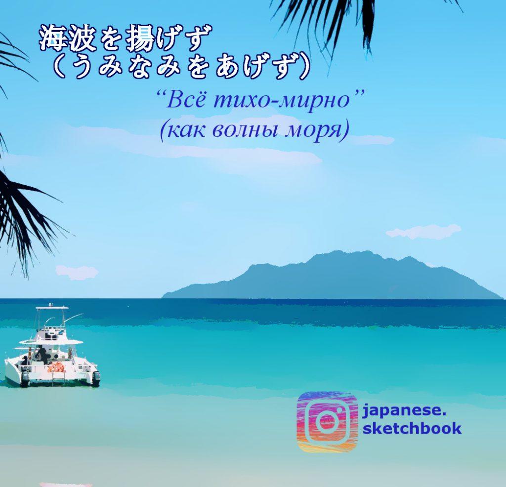 Японские пословицы про море
